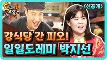 [선공개] 강식당 간 피오 대신 박지선이왔다!