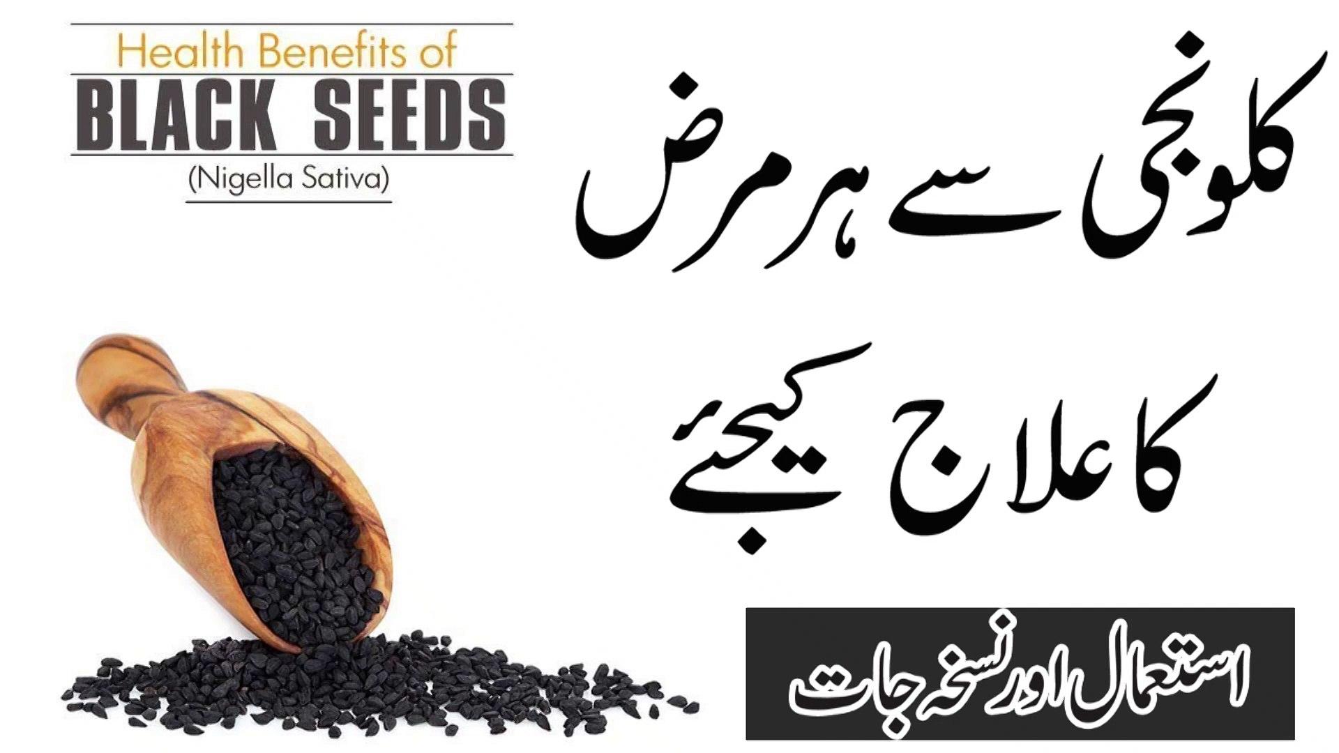 Benefits Of Black Seeds || Kalonji Ke Fayde In Urdu || کلونجی سےبڑی  بیماریوں کا آسان علاج