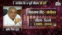 दिग्विजय सिंह से लेकर शीला दीक्षित तक, हारे कांग्रेस के 9 पूर्व मुख्यमंत्री, एक पूर्व प्रधानमंत्री भी हारे