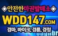 한국경마 ⅓ WDD147 。CoM 호주경마