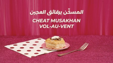 Ramadan Recipes | Sumac Chicken Vol-Au-Vent