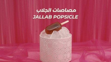 Ramadan Recipes | Jallab Popsicle