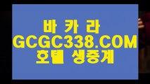 【실시간바카라】【마닐라카지노 】 【 GCGC338.COM 】실시간바카라 마이다스카지노✅ 정품생중계카지노✅【마닐라카지노 】【실시간바카라】