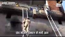 पांच मंजिला इमारत के दूसरे तल पर लगी आग, 11 लोगों को बचाया गया