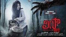 Lisa Movie Review And Rating || లీసా మూవీ రివ్యూ అండ్ రేటింగ్ || Filmibeat Telugu