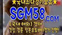 경정사이트 ✢ 「SGM 58. CoM」 ▽ 검빛생생포털사이트