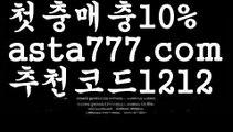 【리그앙일정】{{✅첫충,매충10%✅}}승오버사이트【asta777.com 추천인1212】승오버사이트【리그앙일정】{{✅첫충,매충10%✅}}
