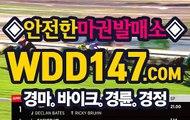 부산경마 WDD147。CΦΜ サ