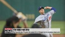Ryu Hyun-jin wins 7th game this season for LA Dodgers but his scoreless streak ends