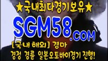 경정사이트 ❖ 『SGM58.COM』 ❖ 경정사이트주소