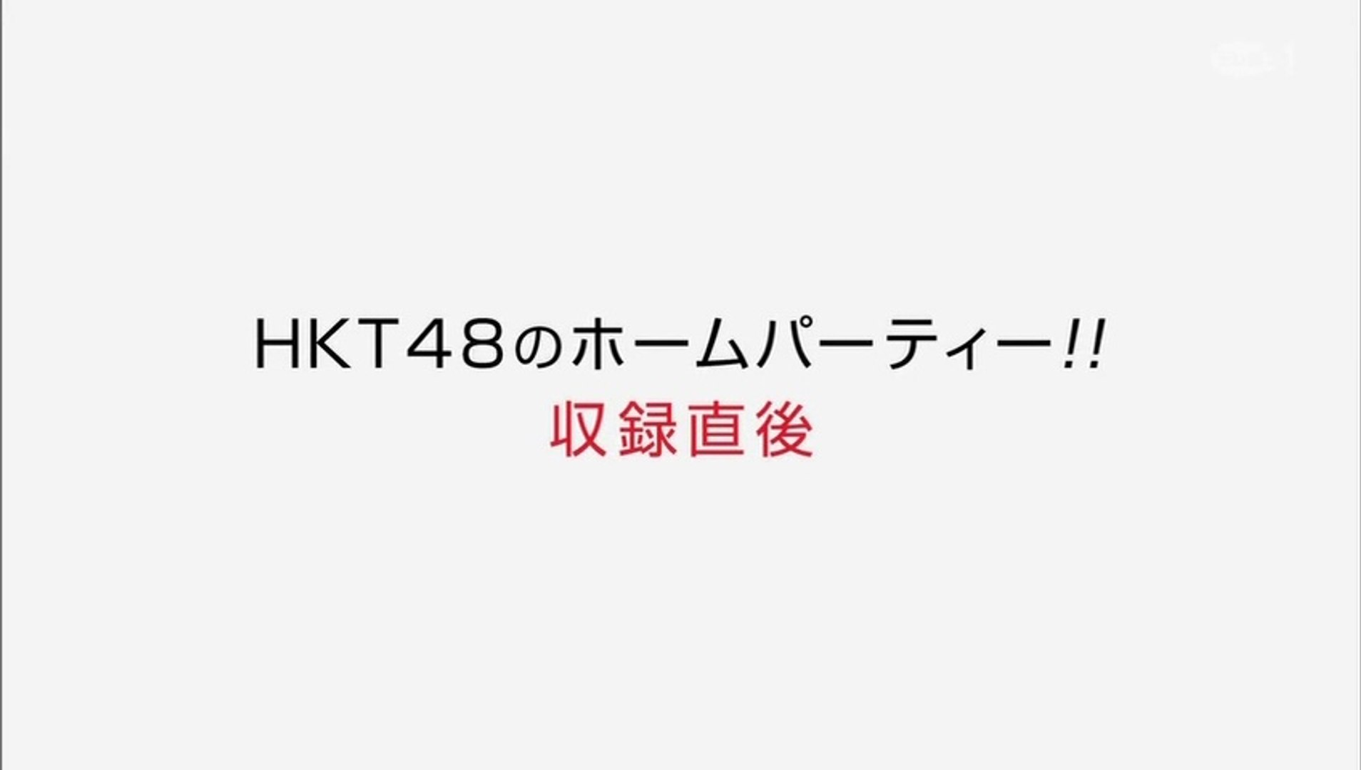 HKT48 no home party part 1