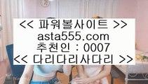 ✅바둑이룰✅  aa   리잘파크 토토     asta999.com  ☆ 코드>>0007 ☆ - 리잘파크토토   aa  ✅바둑이룰✅