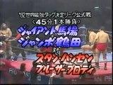 Giant Baba & Jumbo Tsuruta vs. Bruiser Brody & Stan Hansen (AJPW Real World Tag League 1982 - Tag 13)