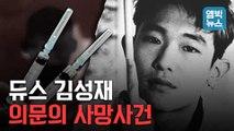 [엠빅뉴스] 듀스 김성재, 누가 그를 죽였나? 범인 없는 살인의 밤