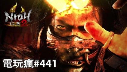 20190524 電玩瘋《仁王 2》 《碧藍幻想 Versus》《罪業狂襲》私心瘋《全軍破敵:三國》