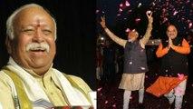 PM Narendra Modi की प्रचंड जीत पर बोले RSS Mohan Bhagwat, अब बनेगा Ram Mandir   वनइंडिया हिंदी