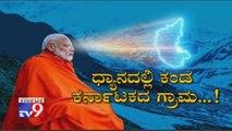 TV9 Heegu Unte: Why PM Modi Got Karnataka In His Mind While Meditating in Holy Cave of Kedarnath