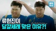 [엠빅뉴스] 동료들과 날계란 맞은 류현진 선수