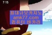 카지노징크스♠와와게임✨인터넷포커✨잭팟✨체험머니카지노✨카지노사이트쿠폰✨카지노신규가입쿠폰✨카지노실시간라이브✨gcgc130.com♠카지노징크스