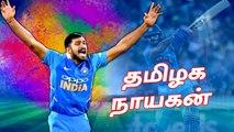 உலக கோப்பையில் ஓர் தமிழக நாயகன் விஜய் சங்கர் | ICC world Cup 2019 | Vijay Shankar | Oneindia Tamil