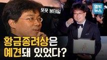 [엠빅뉴스] 칸을 사로잡은 봉준호는 누구?
