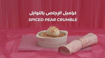 Ramadan Recipes | Spiced Pear Crumble