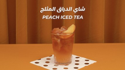 Ramadan Recipes | Honey Peach Iced Tea