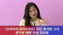으라차차 와이키키2' 국민 첫사랑 그녀 문가영, 매력 만점 인터뷰