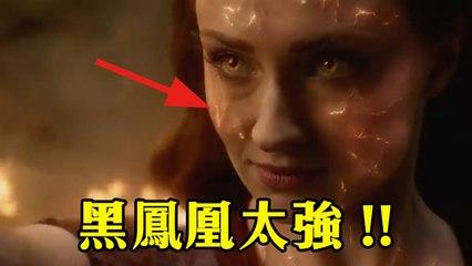 黑鳳凰是什麼?看X戰警:黑鳳凰電影前你必須知道的事