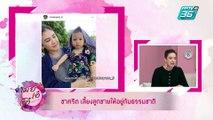 เมย์ เอ๋ โอ๋ Mama's talk | อัพเดตความน่ารักน้องโพธิ์ ลูกพ่อคริตแม่แอนในลุคชาวสวนทุเรียน | 28 พ.ค. 62 (1/3)