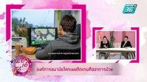 เมย์ เอ๋ โอ๋ Mama's talk | วิธีรับมือเด็กติดเกม ปัญหากลุ่มใจของพ่อแม่ยุคโซเชียล | 28 พ.ค. 62 (3/3)