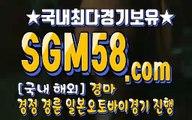 인터넷실시간경마 SGM58 . Com ꅺ 스크린경마