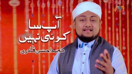 New Ramzan Naat 2019 - Aap Sa Koi Nahi - Muhammad Ahsan Qadri - New Ramzan Kalaam, Naat 1440/2019