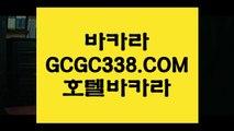 【라이브바카라사이트】【라이브바카라사이트】 【 GCGC338.COM 】인터넷바카라사이트 바카라방법 정선카지노✅【라이브바카라사이트】【라이브바카라사이트】