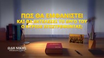 Χριστιανικές Ταινίες «Ωδή Νίκης» κλιπ 1 - Πώς θα εμφανιστεί και θα εκτελέσει το έργο Του ο Κύριος επιστρέφοντας;