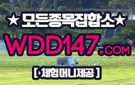 실시간경마 ¢ WDD147.Com 검빛유료마번