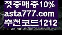 【해외검증사이트】【❎첫충,매충10%❎】⛸스포츠가족방【asta777.com 추천인1212】스포츠가족방⛸【해외검증사이트】【❎첫충,매충10%❎】