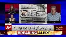 Sami Ibrahim Blast On Mir Shakeel Ur Rehman And Hamid Mir..