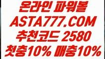 【사설사이트】【온라인파워볼사이트】파워볼노하우✅【  ASTA999.COM  추천인 2580  】✅파워볼노하우【온라인파워볼사이트】【사설사이트】