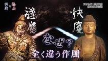 NHKスペシャル「運慶と快慶 新発見!幻の傑作」20190526