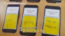 [LIVING] How to deal with kids smartphone addiction,생방송 오늘 아침 20190529