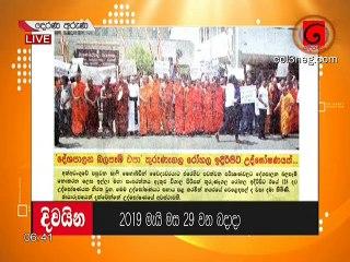 Derana Aruna 29-05-2019