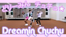 【Ky x Ari。Ki】Dreamin Chuchu どりーみんチュチュ★ DANCE COVER(2019 Glo-up ver)