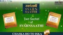 2-sachets-of-svarnsaathi
