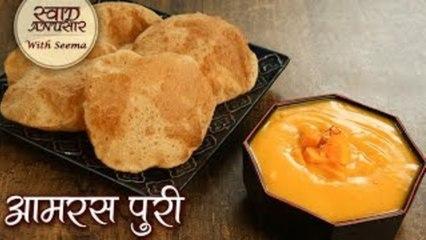 आम रस पुरी बनाने की टेस्टी और आसान रेसिपी - Aamras Puri Recipe – Summer Special Mango Recipe - Seema
