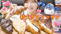 【Korea】Mukbang with a crunchy special croissant♡(Good morning PASTRY) 【韓国】サクサク特大クロワッサンでモッパン♡(良い朝 PASTRY)
