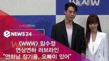 """'WWW' 임수정 """"연하남 장기용, 오빠미 있어 두근"""""""