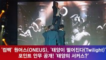 '컴백' 원어스(ONEUS), '태양이 떨어진다' 포인트 안무 공개! '태양의 서커스?'