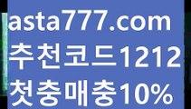 【해외검증사이트】【❎첫충,매충10%❎】크로스배팅【asta777.com 추천인1212】크로스배팅【해외검증사이트】【❎첫충,매충10%❎】