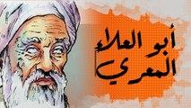 في الذاكرة [24#]: أبو العلاء المعري.. النباتي الذي اعتزل الناس وعاش رهين المحبسين